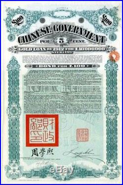 100 Chinese Government 1912 Gold Loan Crisp Loan Gold Bond