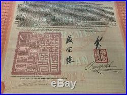 1911 CHina Chinese Government Hukuang Railway £100 HONG KONG BANK BOND STOCK