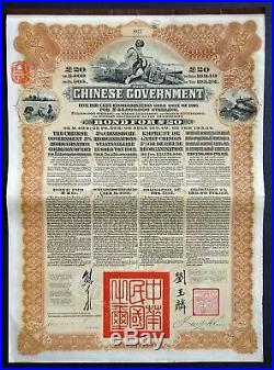 1913 China The Chinese Government, £20 Reorganisation Gold Loan (HSBC) Lot of 5