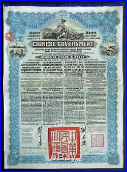 1913 China The Chinese Government 5% Reorganisation Gold Loan (HSBC) for £100