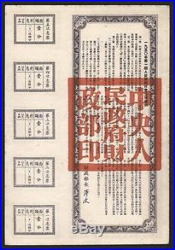 1950 China 5% Commodity-Indexed Government Bond