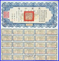 B2015, Liberty Bond (Loan) of China, 10 Dollars, 1937 VF