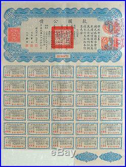 B2017, Liberty Bond of China, 5 Dollars with Three Revenues, 1937 Loan