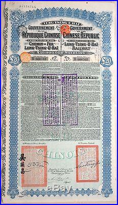 B9040, China 5% Lung-Tsing-U-Hai Railway Bond, 20 Pound Sterling Loan 1913