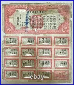 China 1947 Farmer Bank Land Bond $100 with coupons