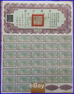 China Chinese Liberty $ 100 Dollars 1937 Uncancelled Coupons Bond Loan Stock