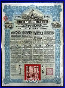 China The Chinese Government, Reorganisation Gold Loan of 1913 for £100 (HSBC)