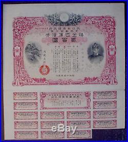 Japanese Government 200 Yen War Loan 194thies uncancelled + coupon sheet
