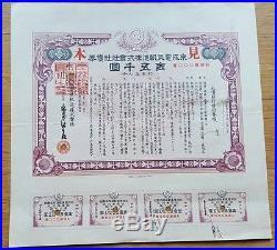 Korea Kyong-sung Electricity Railroad Corporation's Bond Specimen 5000 Yen 1932