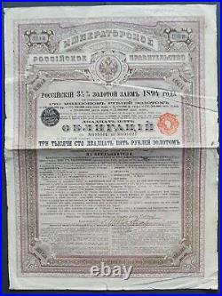 Russia Russian Imperial Government 1894 3,5% gold bond for 3125 gold rbl