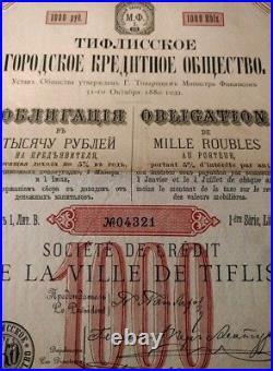 Russian 1912 City Ville Tiflis Tbilisi Credit 1000 Roubles NOT CANCELLED Bond