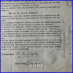 Russland, Kaiserreich. Zarenanleihe (Rothschild-Anleihe) 5% Anleihe über 720 R