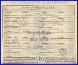 Russland Russia Moskauer Handelsbank Aktie 1871