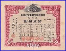 S0183, South Manchuria Railway Co. Stock Certificate of 1 Share, 1933